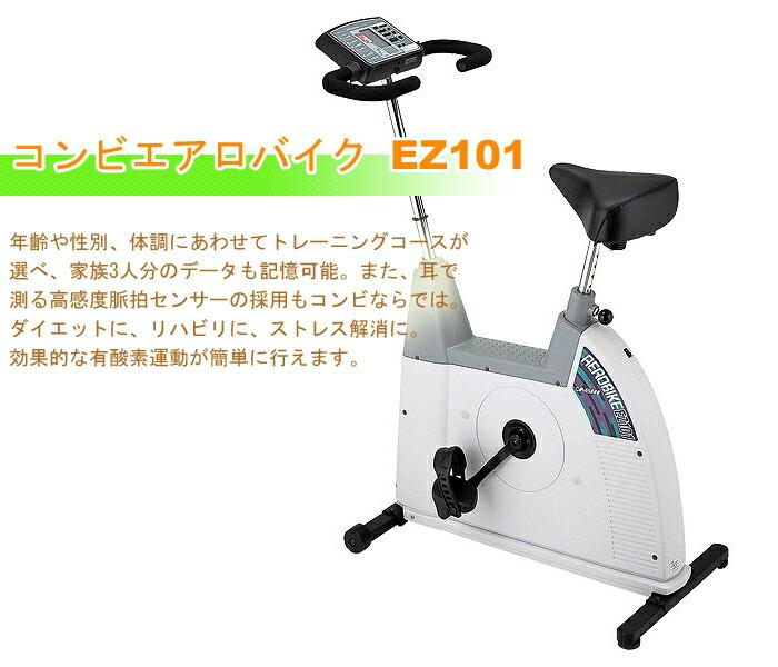 エアロバイク  EZ101