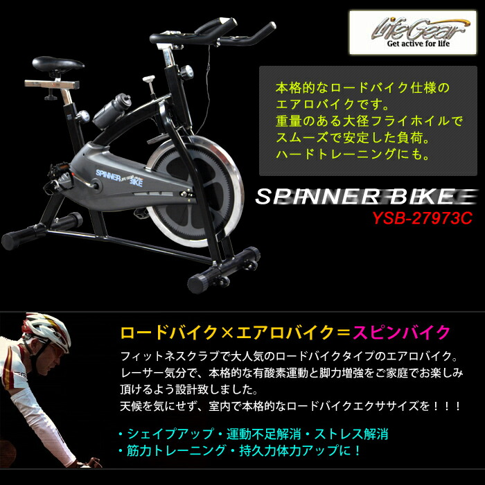 スピンバイク エアロバイク フィットネスバイク