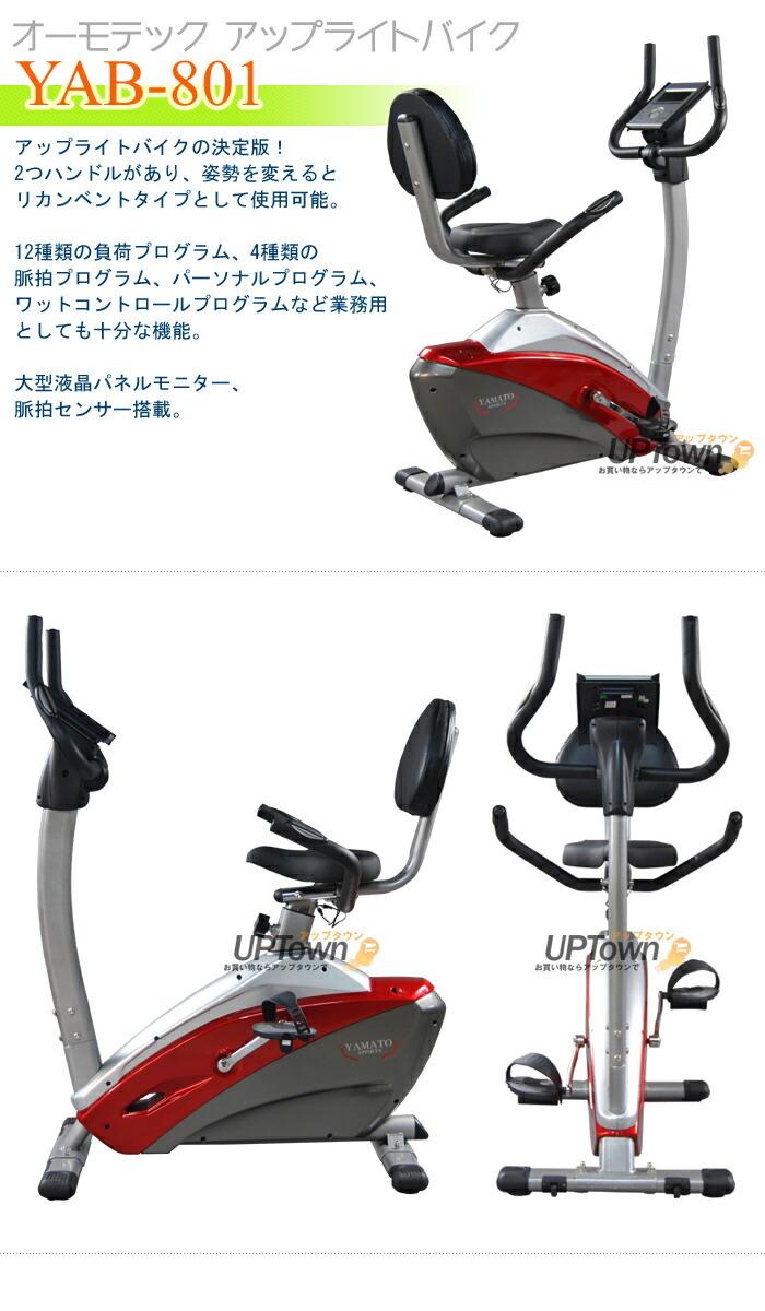 リカンベント エアロバイク アップライトバイク・エアロバイク・リカンベントバイク
