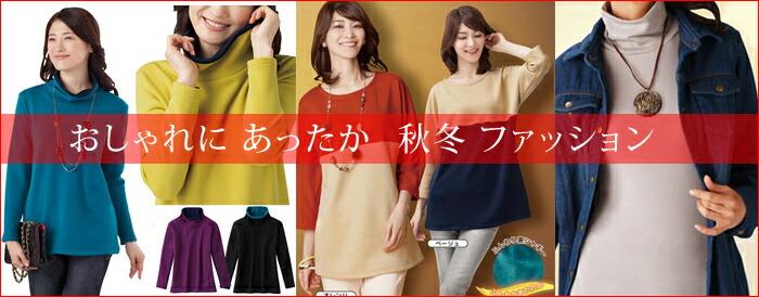 秋冬ファッション