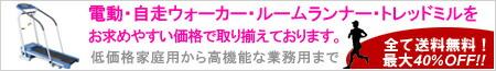 ルームランナー・電動ウォーカー・自走ウォーカー・マグネットウォーカー・トレッドミドル