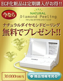 EGF化粧品は定期購入がお得!!今ならナチュラルダイヤモンドピーリングを無料でプレゼント!!