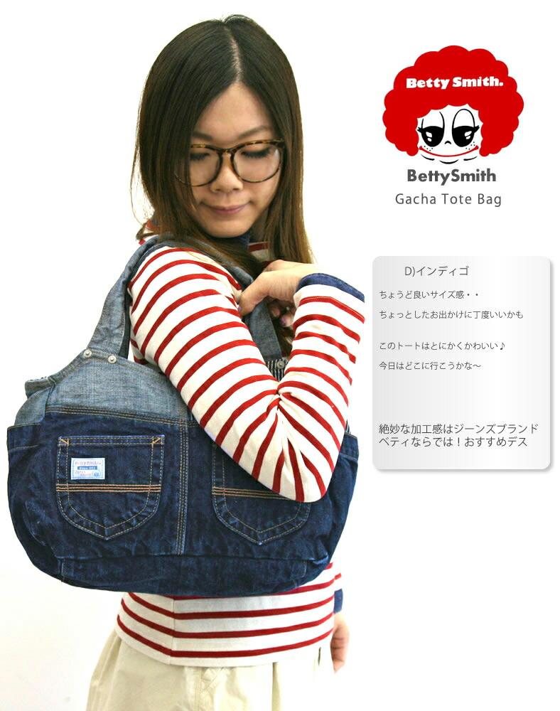 ベティスミス バッグ BETTY SMITH デニム ガチャ トートバッグ マザーズバッグ(BKOMO-02)