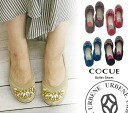 COCUE ( Cocu ) トルテビジュー Ballet Shoes ( Sneakers / Pearl / ラウンドトゥー / 23022 / 28014 ) shiny flat shoes / CCU バレエシューズ / ペタンコソール / shoes / Rakuten / pumps / party / formal / glitter / jewelry