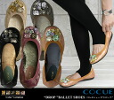 COCUE ( Cocu ) ドロップビジュー ballet shoes (pumps / sneaker / 25018 / 28023 / 27050 / 29,002 ) shoes / flat shoes / enamel / pettanko pettanko Saul / gold / black / ladies / women / CCU ballet shoes / windcheater Kyun / rest only new jewelry