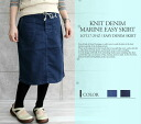 DMG (Domingo) knit denim Malin easy skirt (dmg-17-291z) (Lady's) / sale /SALE// Rakuten /fs3gm