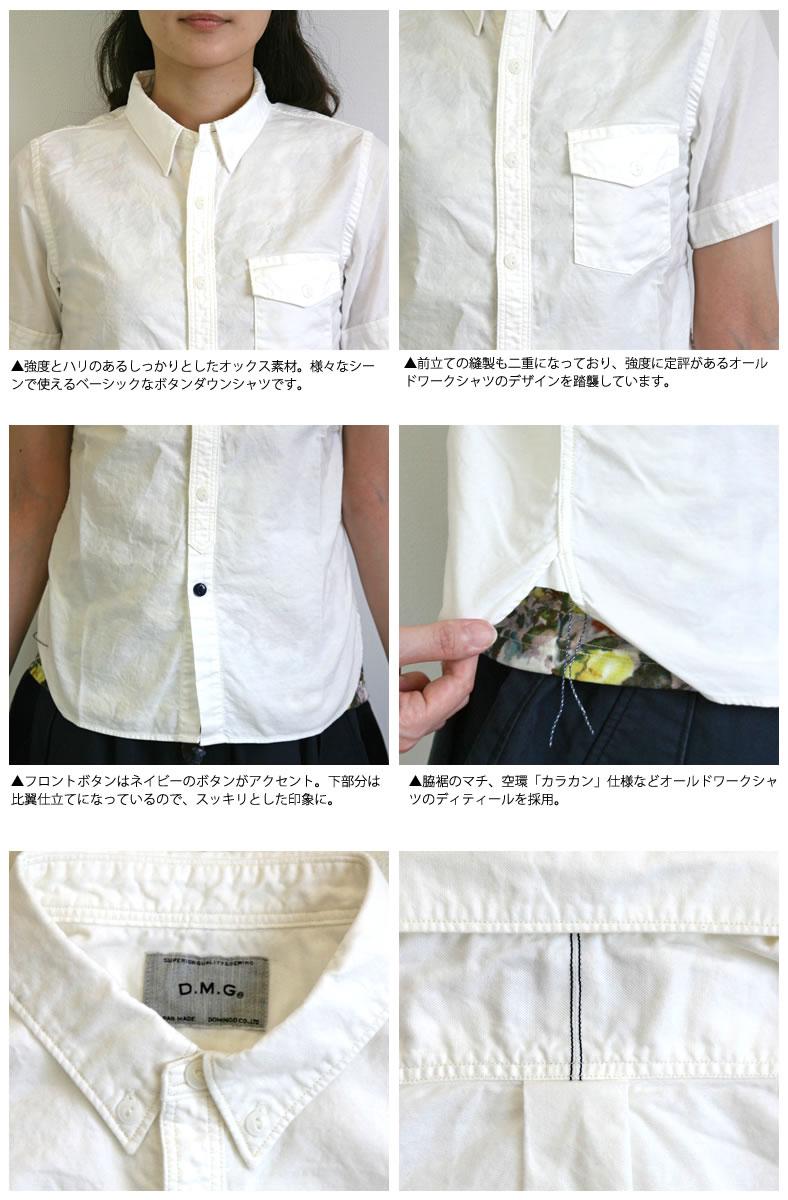 ドミンゴ シャツ DMG D.M.G コットン オリジナルオックスフォード 半袖 ボタンダウン シャツ(16-377x)