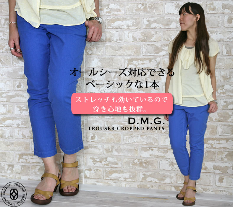 DMG Domingo (D.M.G) serge stretch tapered trouser cropped pants (13-713t/13-599T))