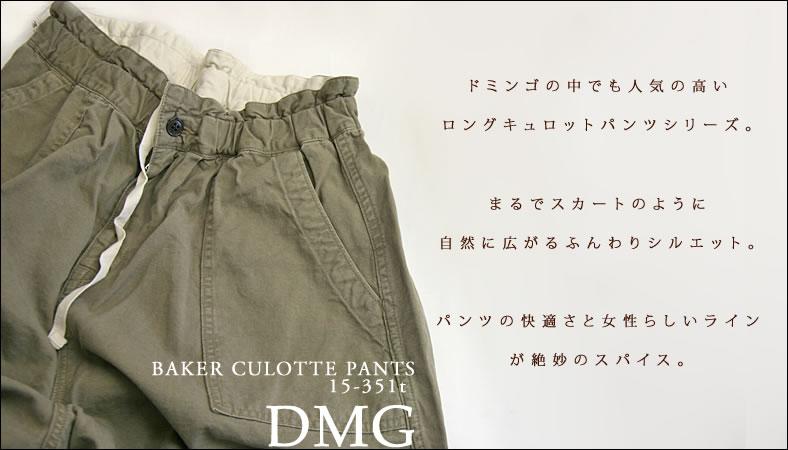DMGベーカーロングキュロットパンツ(15-351T)
