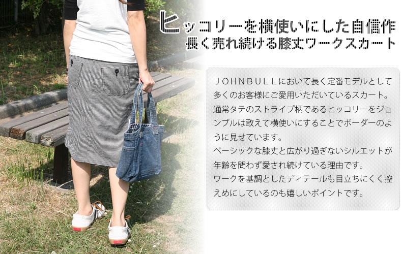 JOHNBULL(ジョンブル)通常タテのストライプ柄であるヒッコリーをジョンブルは敢えて横使いにすることでボーダーのように見せています。 ベーシックな膝丈と広がり過ぎないシルエットが年齢を問わず愛され続けている理由です。 ワークを基調としたディテールも目立ちにくく控えめにしているのも嬉しいポイント