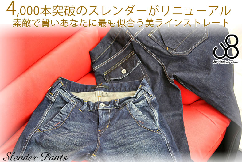 JOHNBULL (John Bull) ユーズド processing stretch slender underwear