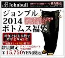 Johnbull Womens pants bags ( jumble ) 2014 new year grab bag ladies ( pants (bottom) 6 points) / / grab bag 2014 women's / Rakuten and happy bag / luxury /URBENE limited /urbene / Arven LADIES John Bull ladies»