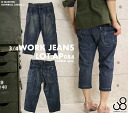 JOHNBULL ( jumble ) distressed machining ライトオンスセルヴィッチデニムクロップドパンツ ( 1 / salad denim /ap084-15 / ワークジーンズ / 7) ladies / popular / loose / boyfriend / Manish / loose / Rakuten / shorts