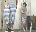 ETERNAL (エターナル) W gauze Malin horizontal stripe long underpants short pants (cropped pants 53600) / sale /SALE/ men / Rakuten /fs3gm