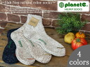 planete (planet E) slab NEP hemp natural color socks (planete-504-720363) Lady's / men / man / woman / gift / present / long / low / ankle / socks / socks / underwear / cannabis / constant seller / Takeo / Rakuten / plain fabric /urbene/ アーベン 10P20Sep14)