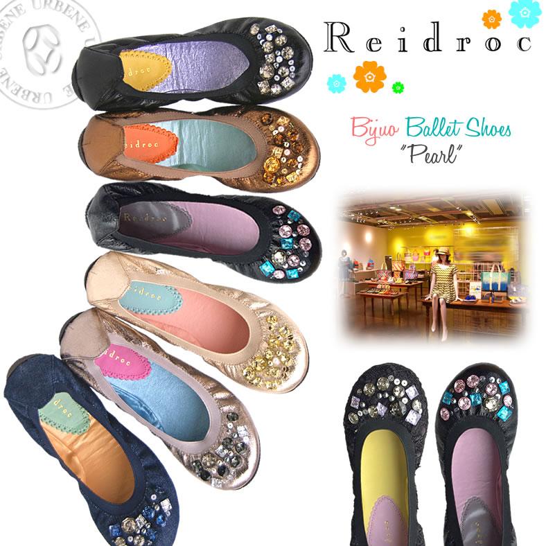 レイドローク バレエシューズ Reidroc パール ビジュー バレエシューズ (08090) ラウンドトゥー靴 レディース 送料無料 フラットシューズ ペタンコソール 宝石 スパンコール バレーシューズ パンプス シャイニー コキュ バレエシューズ や cocue 靴もおすすめですよ☆