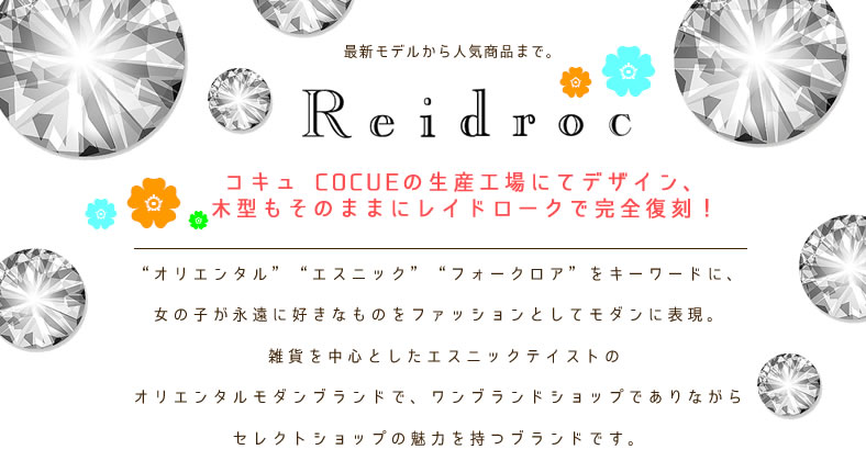 �쥤�ɥ?�� �Х쥨���塼�� Reidroc �ѡ��� �ӥ��塼 �Х쥨���塼�� (08090) �饦��ɥȥ����� ��ǥ����� ����̵�� �ե�åȥ��塼�� �ڥ������� ���� ���ѥ��� �Х졼���塼�� �ѥ�ץ� ���㥤�ˡ� ������ �Х쥨���塼�� �� cocue ���⤪������Ǥ����