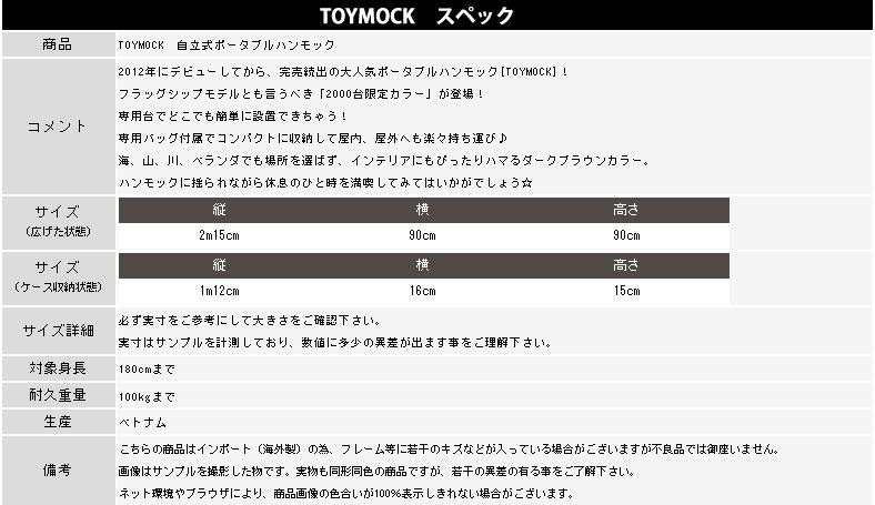 TOYMOCK �ȥ���å� �ݡ����֥� �ϥ��å�
