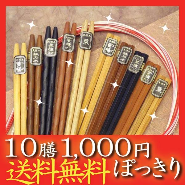 10膳1000円ポッキリ