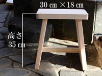 椅子腰高タイプ