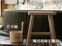 Kiso hinoki hot water ったり tall skirting, pail set fs3gm