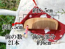 Kamine Burr comb case with koume and small set of Camellia oil