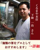 箸麺類用箸