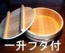 Kiso straw box with lid 3 1-Shou fs3gm