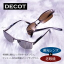 Polarization sunglasses with DECOT D cot convex glasses