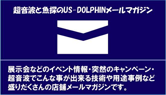 超音波と魚探のus-dolphinの情報を無料でおおくりしております。ぜひご登録下さい。