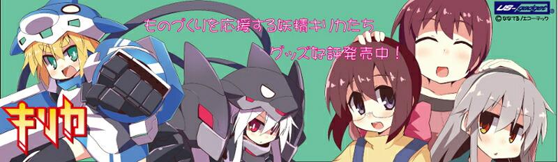 ものづくりを応援する超音波カッターの妖精 キリカ達キャラクターグッズ