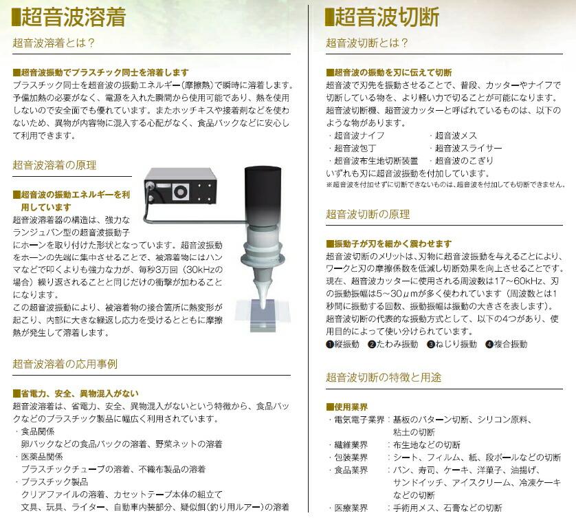 US-gadget超音波加工機(切断・溶着)
