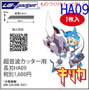 Long blade HA09 for ultrasonic cutters(usw-334/usw-335Ti)