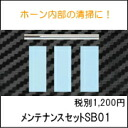 Ultrasonic cutter maintenance set SB01