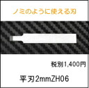 Ultrasonic cutter for Blade (2 mm) ZH06