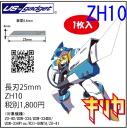 Long blade (25mm)ZH10 for Ultrasonic cutters(ZO-41,ZO-40,USW-334)