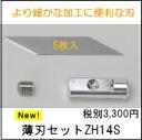 Honda Electronics ultrasonic cutter for blade set ZH14S (blade 0.15 mm (5 pieces) ZH 14 + fixing bracket ZH 15 + blade fixing screw HB03 set ) (ZO-40, ZO-41)