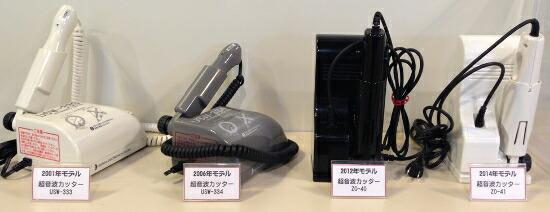 超音波カッター歴代発売時期 USW-333(2001年発売)、USW-334(2006年発売)、ZO-40(2012年発売)、ZO-41(2014年発売)