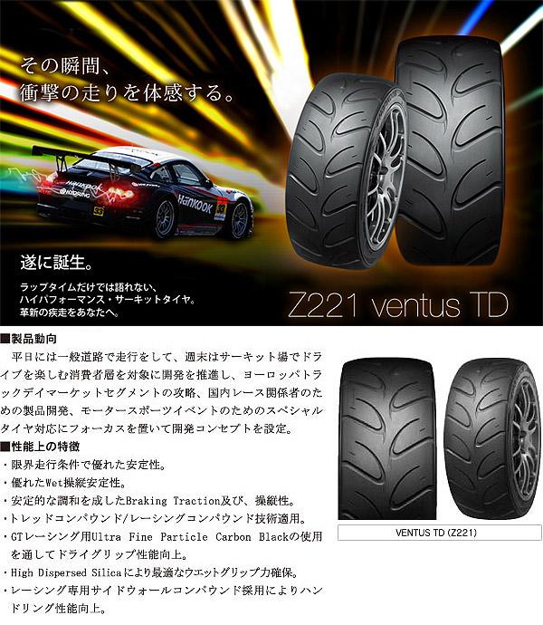 ベンタス TD Z221