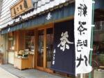 寿ゞき園茶店の店舗外観