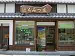 鈴木養蜂場の店舗外観