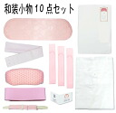 Kimono accessories 10 set M / L size reviews leg bag giveaway wk-210 kimono dressing, accessory set adult ceremony, wedding tomorrow.