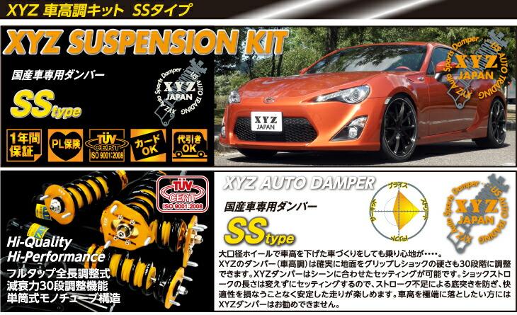 XYZ車高調キット SSタイプ