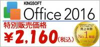 キングソフトオフィス2016