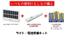 * Disaster prevention and disaster when emergency supplies * disaster prevention goods ◆ ◆ Panasonic Panasonic ◆ ◆ battery service kit K-KJU22SSL flashlight evolta battery set