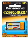 ◆ Panasonic Panasonic rechargeable batteries HHR-9NPS/1B
