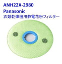 ◆ ◆ for Panasonic (national) ◆ ◆ drying equipment for electrostatic pollen filter ANH 22X-2980 ■ Panasonic ■ Anti-pollen