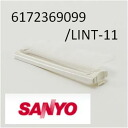 ◆ ◆ Sanyo ( SANYO ) for ◆ ◆ LINT-11 6172369099 washing machine lint filter (blow off dust from Internet) ■ full-automatic washing machine