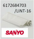 ◆ ◆ Sanyo ( SANYO ) for ◆ ◆ LINT-16 (6172684703) washing machine lint filter's (garbage collecting. NET) ■ ASW-800SB (W), ASW-700SB (W) ASW-MZ700CL (W) ASW-MZ800 (W), ASW-800SA (W), ASW-700SA (W), ASW-MZ700 (W), ASW-J700Z (H)