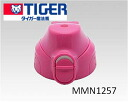 TIGER Tiger thermos stainless steel bottle Sahara SAHARA canteen water bottle parts TIGER parts number :MMN1257 ⇒ to MMN1550 Cap unit product product no. :MMN-Z10C word of mouth packing, lid with gasket